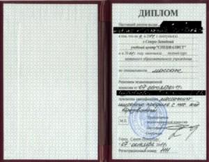 купить сертификат массажиста государственного образца в москве - фото 8